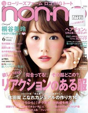 News_xlarge_nonno6_nishino2